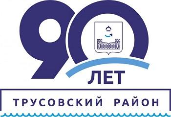 Трусовский район отметил свое 90-летие