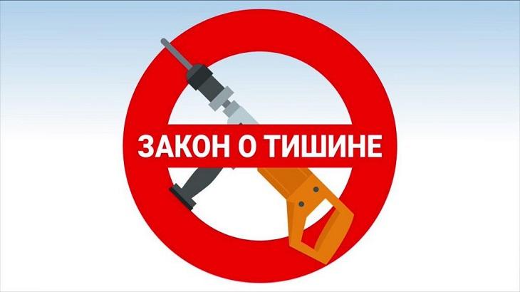 Астраханские парламентарии рассмотрят «закон о тишине»