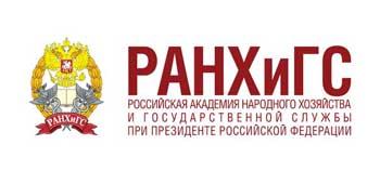 Александр Жилкин встретился с представителями РАНХиГС при Президенте РФ