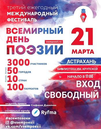 В Астрахани выступят поэты, вошедшие в «золотую сотню»