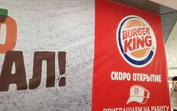 В Астрахани готовится к открытию Burger King