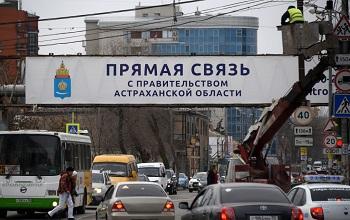 В Астрахани горячая пора Прямой связи с правительством