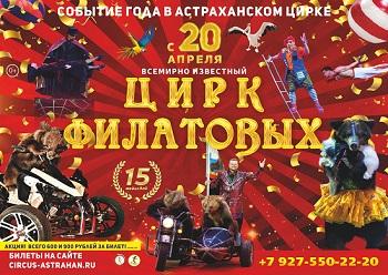 Самая ожидаемая программа сезона в  Астраханском  цирке!