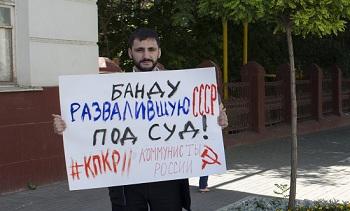 В Астрахани в День России вспомнили, что празднуют развал СССР