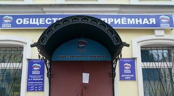 В астраханской приёмной Дмитрия Медведева открылась «горячая линия» по вопросам онкологических заболеваний