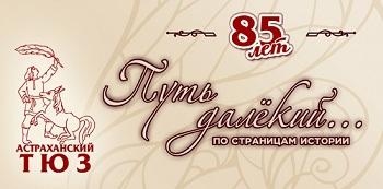 Астраханскому ТЮЗу 85 лет! Артисты подготовили премьеры