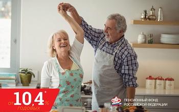 Быть старше - выгодно! ПАО «МИнБанк» предлагает льготные условия кредитования для пенсионеров!