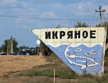 «Единая Россия» проиграла выборы в Икрянинском районе Астраханской области