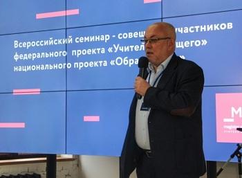 В Астрахани обсуждают механизмы «прорывной» системы повышения квалификации педагогов