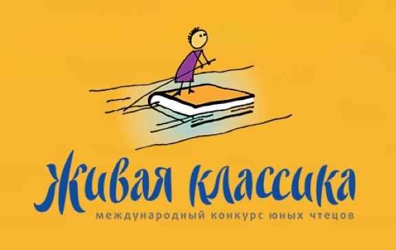 В Астрахани пройдет конкурс «Живая классика»