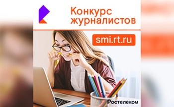Первые 100 работ представили журналисты Юга и Северного Кавказа на конкурс «Вместе в цифровое будущее»