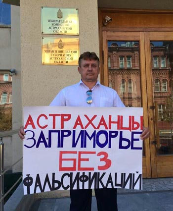 Астраханские эсеры выступили в поддержку оппозиции Приморья