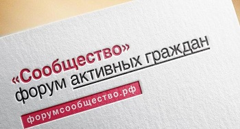 Форум «Сообщество» едет в Астрахань