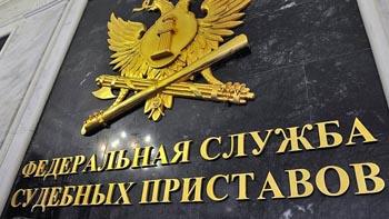 Астраханского пристава оштрафовали из-за ректора медуниверситета