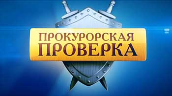 """Прокуратура """"прищучила"""" налоговиков за волокиту и другие нарушения законодательства"""