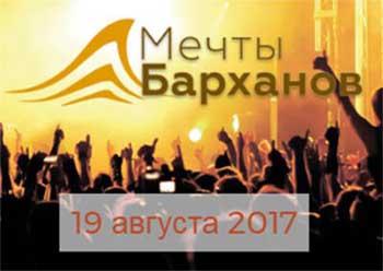 В Харабалинском районе военно-исторический фестиваль завершится большим рок-концертом