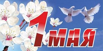 Праздничная программа на 1 мая в Астрахани