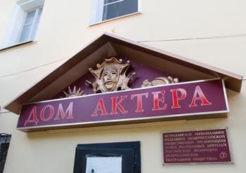 Астраханские интернет-пользователи возмущены происходящим в Доме актёра и театре кукол