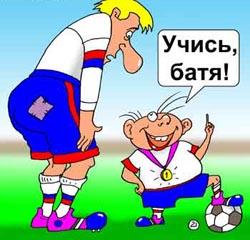 И снова об астраханской федерации футбола