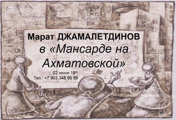 Астраханцев приглашают на выставку Марата Джамалетдинова