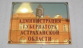 Астраханский дисбаланс. В России обсуждают письмо администрации губернатора