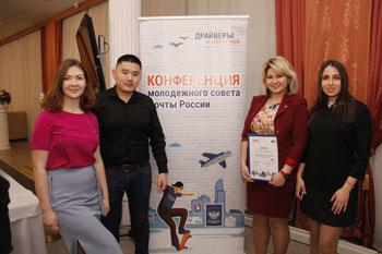 Сотрудники Астраханского филиала Почты России приняли участие в конференции Молодежного совета ТОП-1000