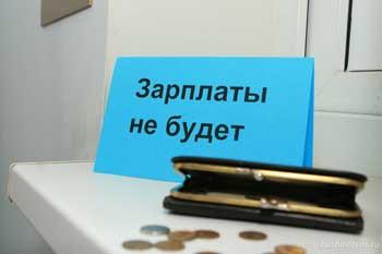 Почти сто работников астраханского предприятия выбили зарплату через суд