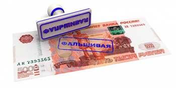 По Астрахани снова разгуливают фальшивые деньги