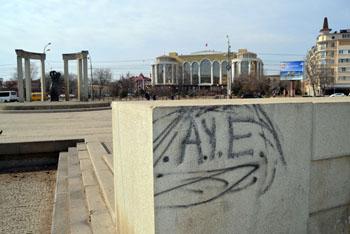 На главной площади Астрахани пропагандируется АУЕ
