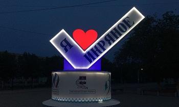 Результаты выборов главы Икрянинского района - официально