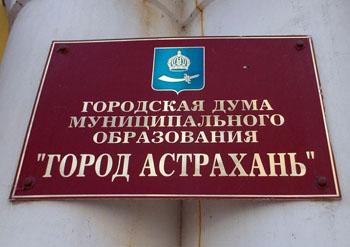 Стали известны претенденты на пост главы фракции «ЕР» в гордуме Астрахани