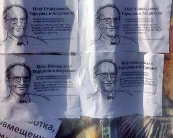 В Астрахань приезжает «веданутый доктор»