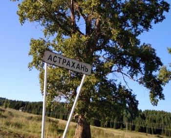 Маленькая Астрахань в Кировской области