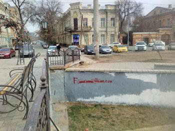 В центре Астрахани рекламируют наркотики