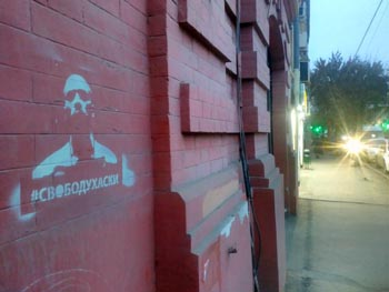 В Астрахани появились граффити в поддержку Хаски