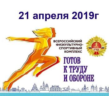 В Астрахани пройдёт единый день ГТО