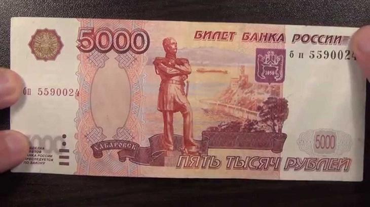 Астраханцу дали срок за фальшивую пятитысячную купюру