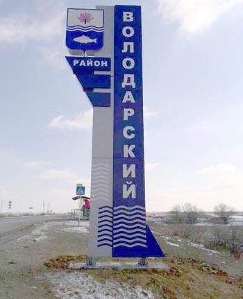 Сразу три сельсовета Астраханской области нарушили законодательство и поплатились за это