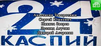 Проект «Каспий 24»: Анастасия Заворотнюк откроет собственный телеканал