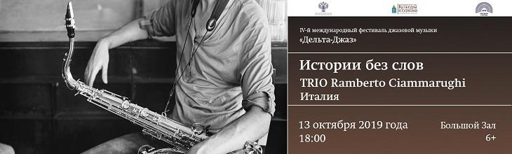 В Астрахани выступят мэтры итальянского джаза