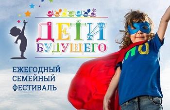 «ДЕТИ БУДУЩЕГО». Впервые в Астрахани пройдет ежегодный семейный фестиваль