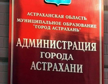 Прокуратура: администрация города Астрахани нарушила федеральное законодательство