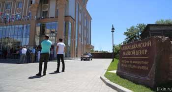 В Астрахани открылся первый в России Азербайджанский деловой центр