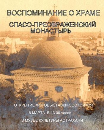 В Астрахани пройдёт четвёртая выставка из цикла «Воспоминания о храме»
