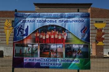В этом году в Астраханской области появится 77 новых спортивных площадок