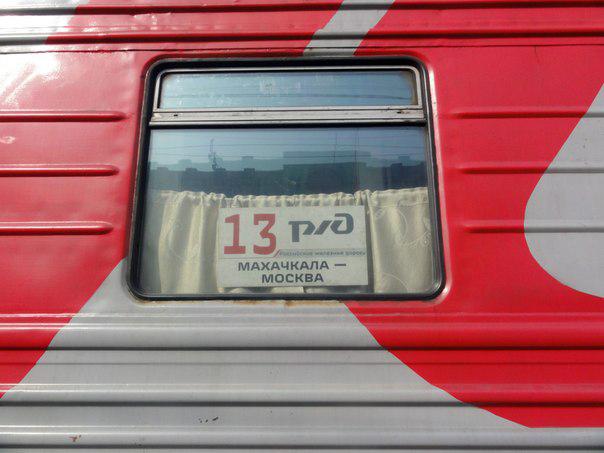 В сети поделились опытом поездки на поезде «Москва – Махачкала»