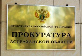 Первый зампрокурора Астраханской области заработал больше своего начальника