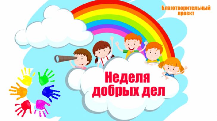 Астраханская неделя добрых дел проходит в онлайне