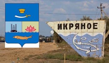 Икрянинский район Астраханской области и его главы