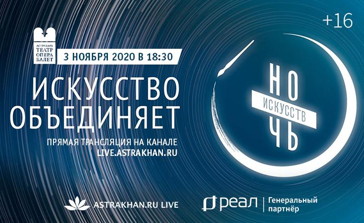 «РЕАЛ» проведёт трансляцию «Ночь искусств — 2020»